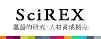 SciREX 基盤的研究・人材育成拠点